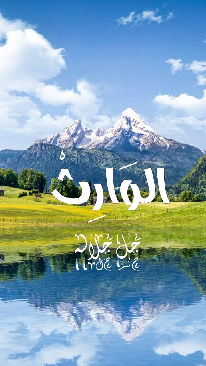 Allah arabic words