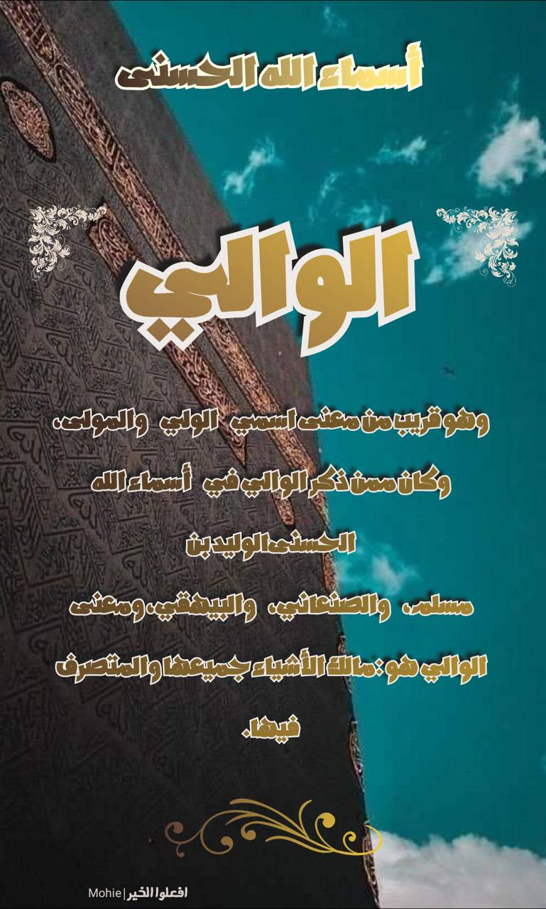 99 attributes Allah