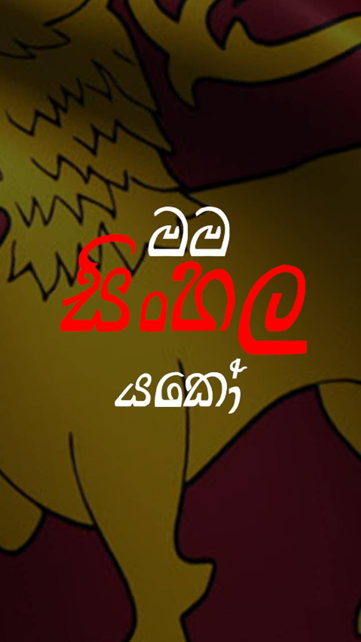 I am Srilankan