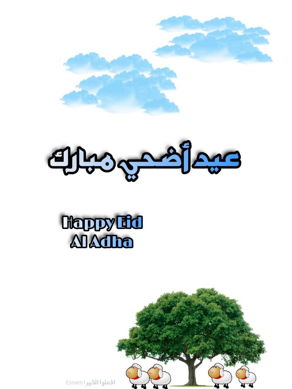 Eid adha