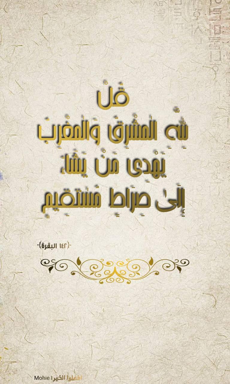 Quran say