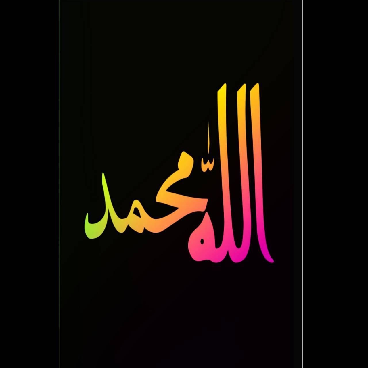 Allah Muhamad