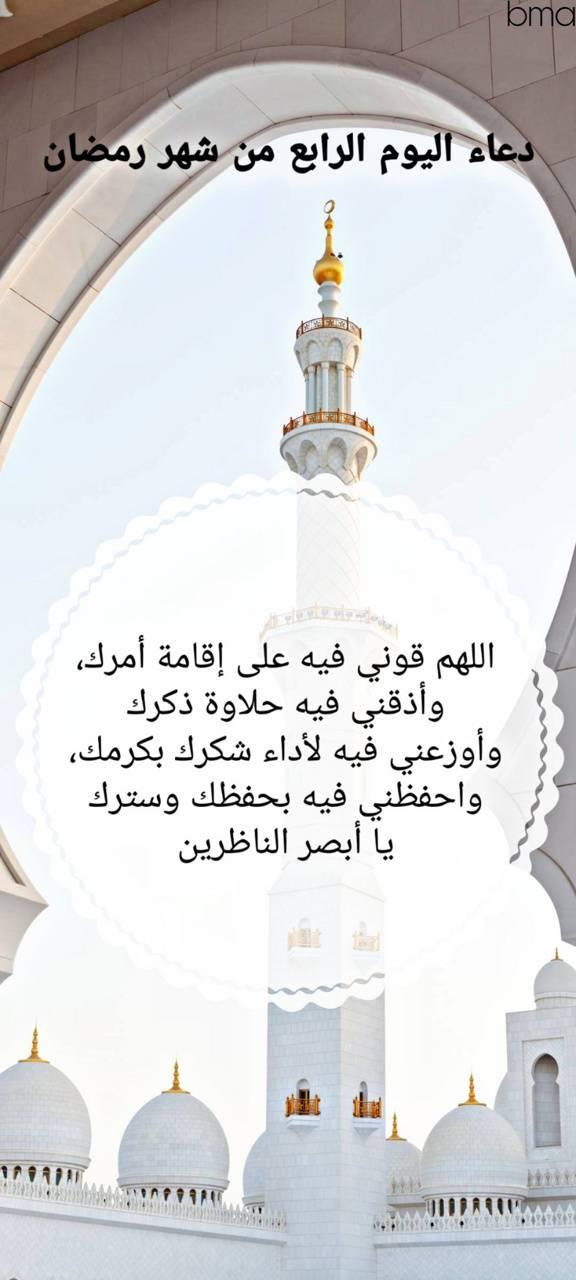Day 4 in ramadan