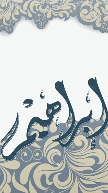 Ibrahim or  Abraham
