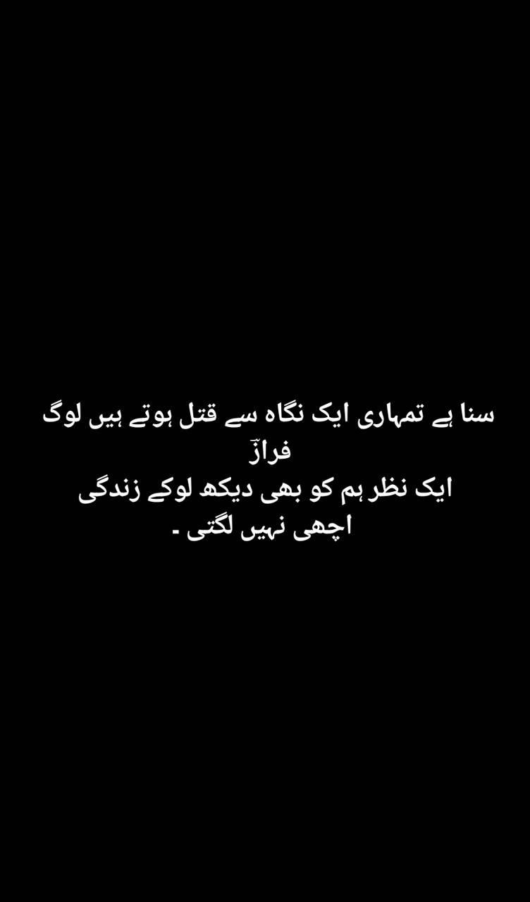Urdu shyeri