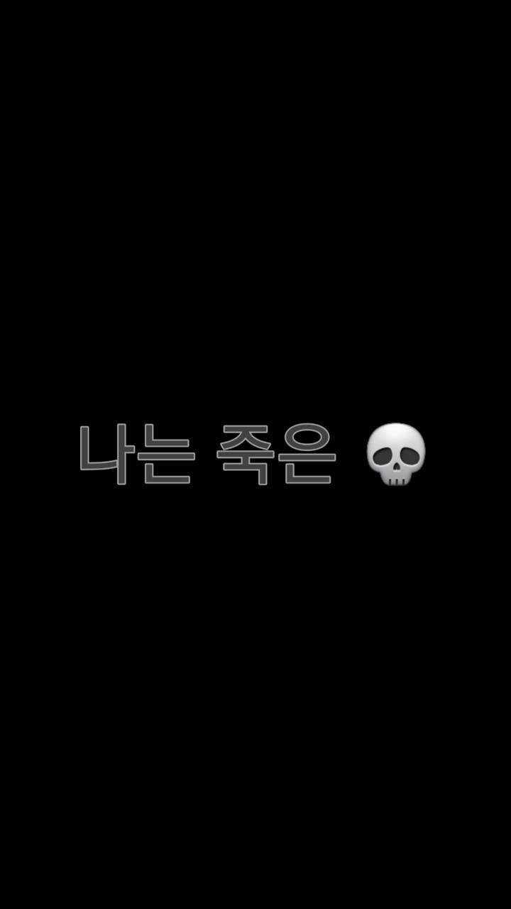 Im Dead Korean word