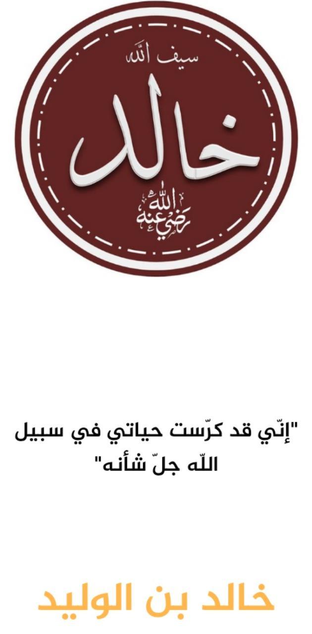 Khaled ibn el walid