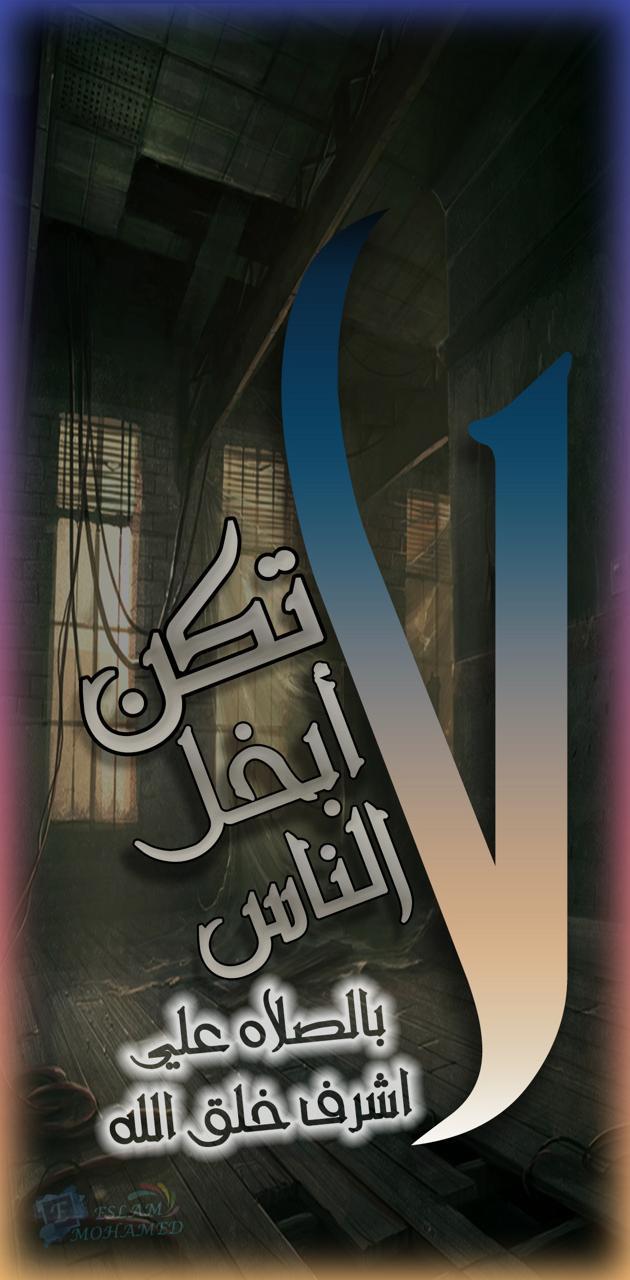 mohamed allah