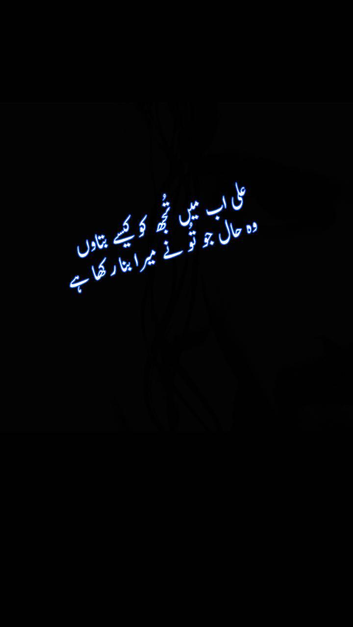 urdu peotry
