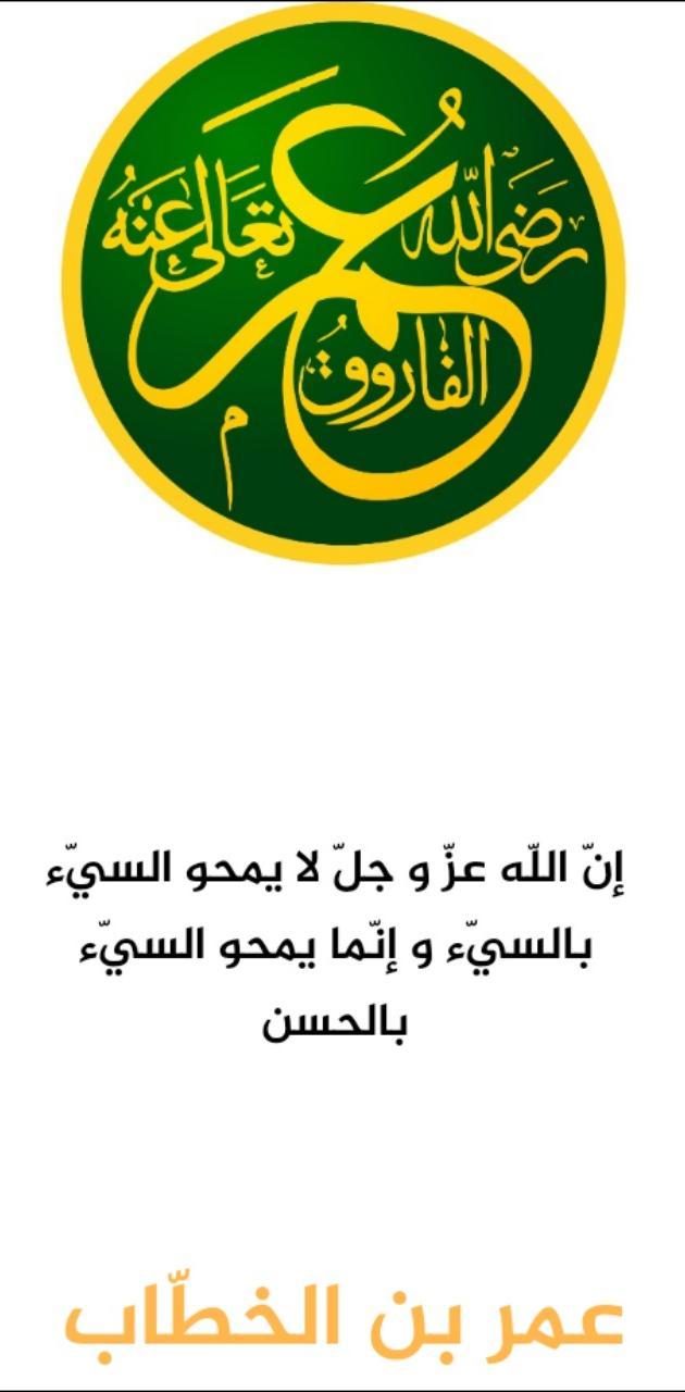 Omar ibn al khattab