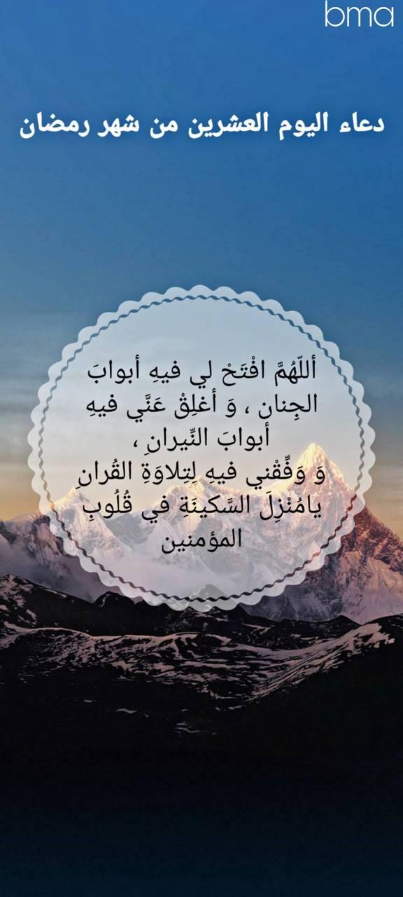 Day 20 in ramadan