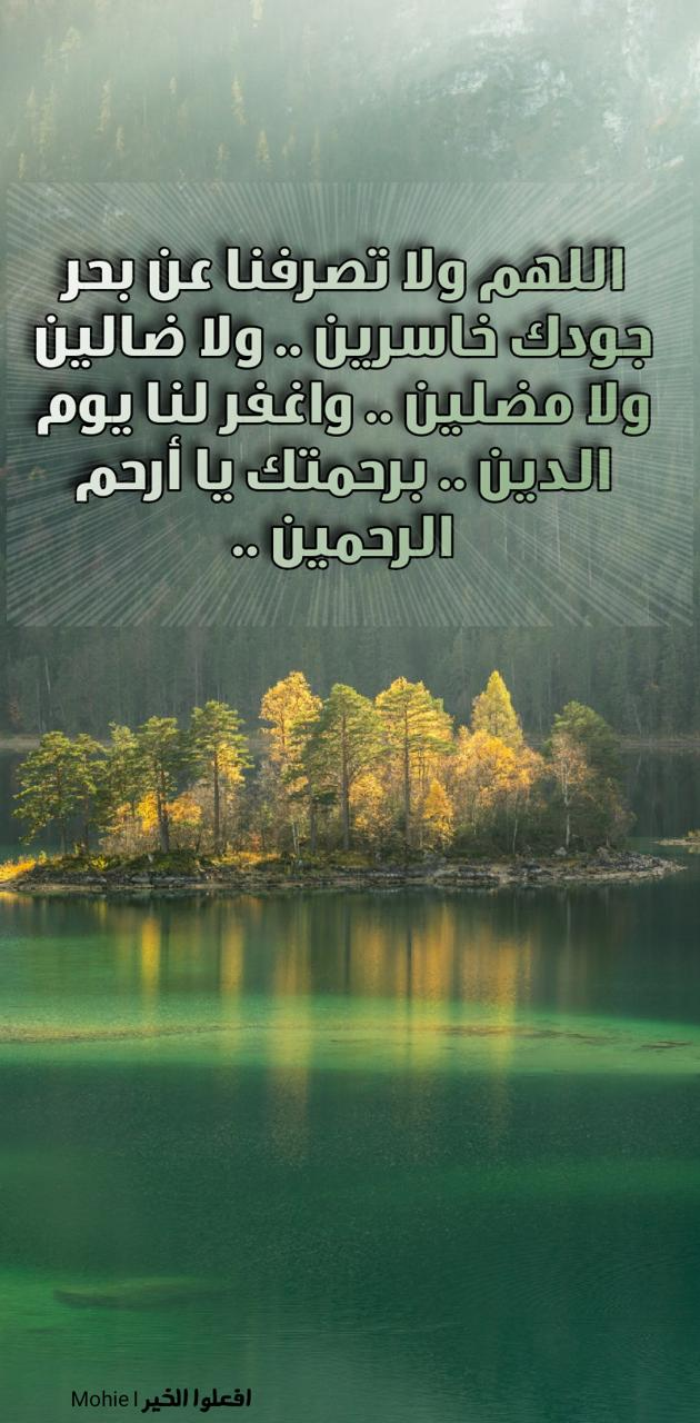 Doaa prayer