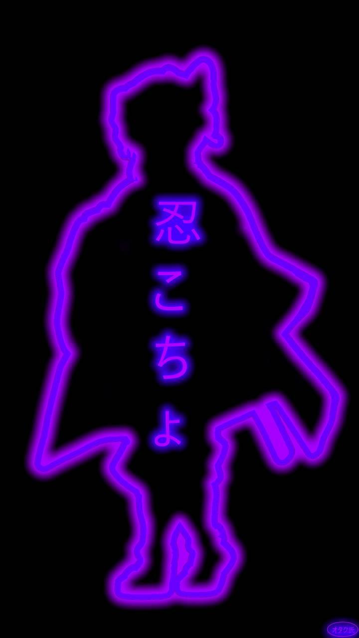 Neon Shinobu