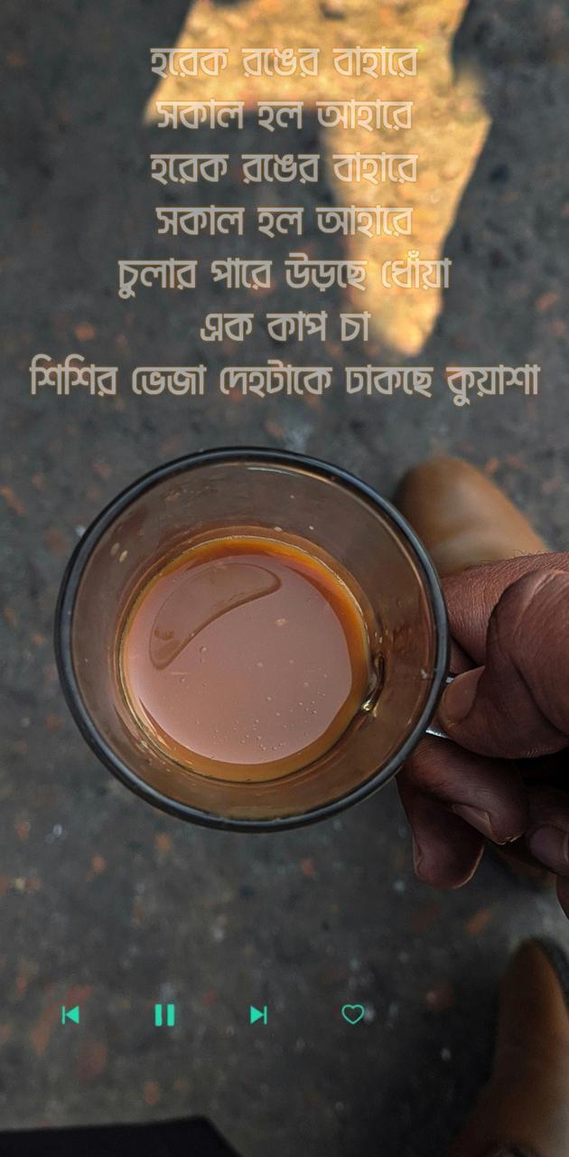 Ek cup cha