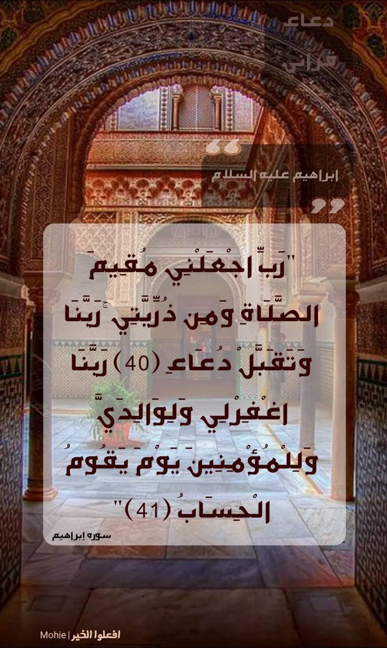 Quran Doaa Ibrahim