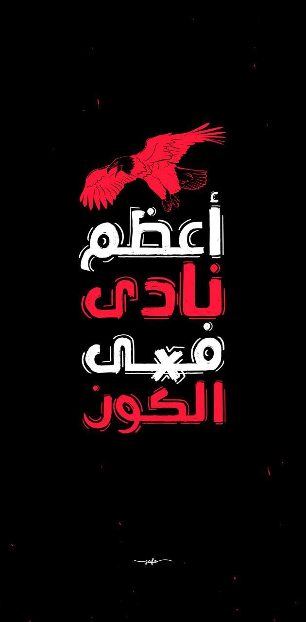 Alahly wallpapers4k