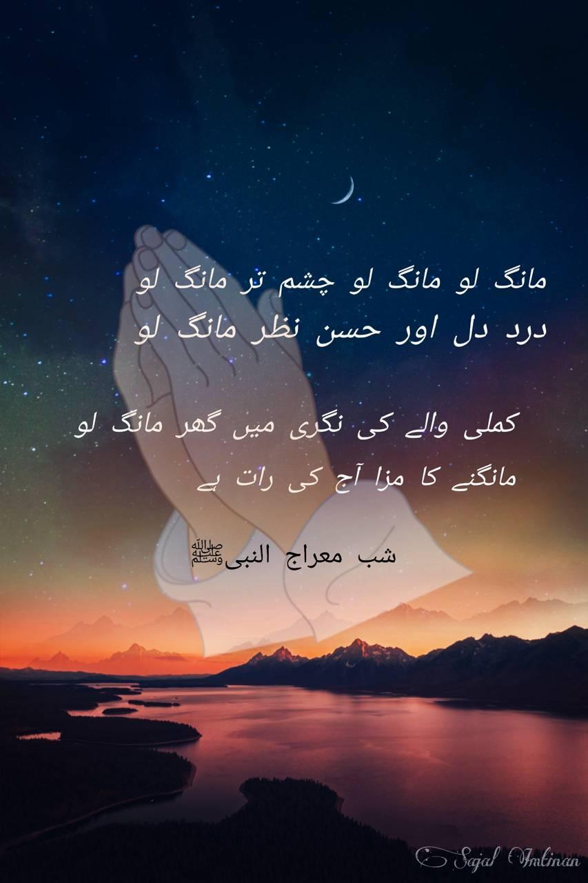 Shab-e-Meraj