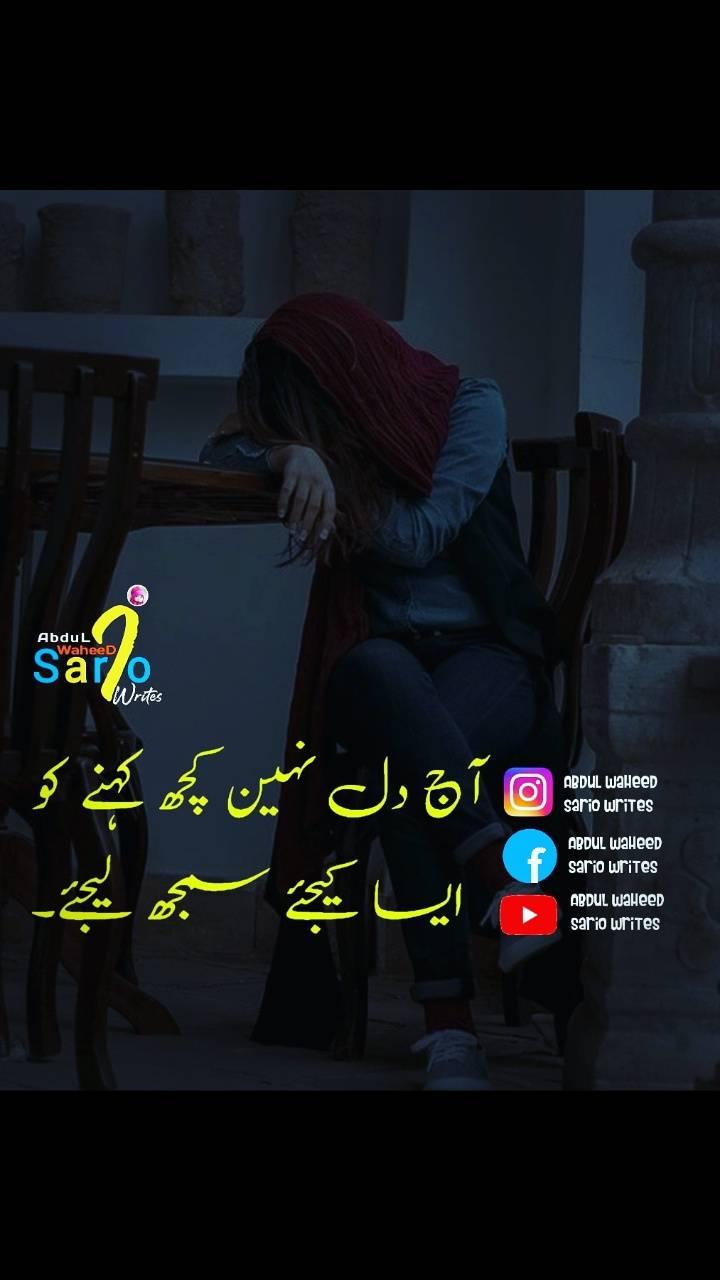 Aaj Dil Nhe
