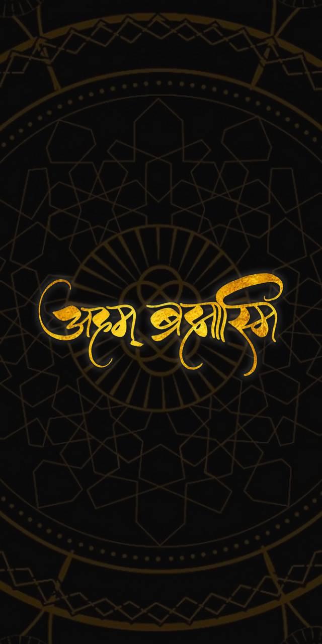 Aham Brahmasmi text