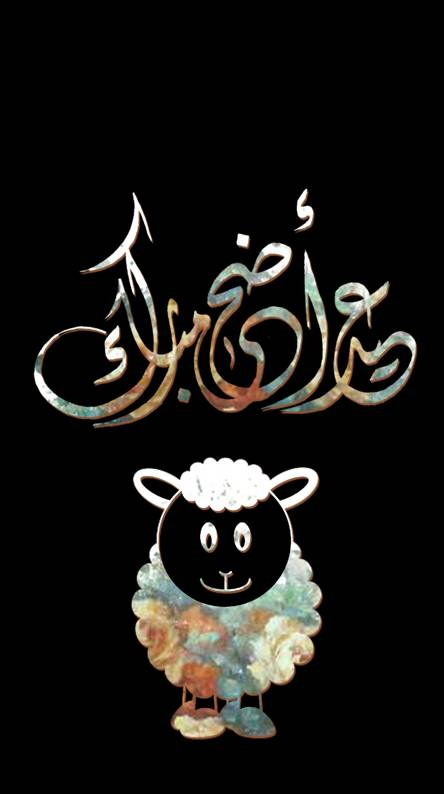 Eid Ul Adha Mubarak Wallpapers Free By Zedge