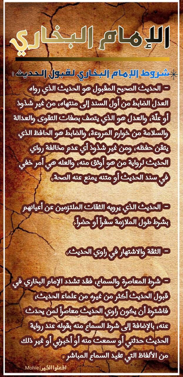 Al Bukhari