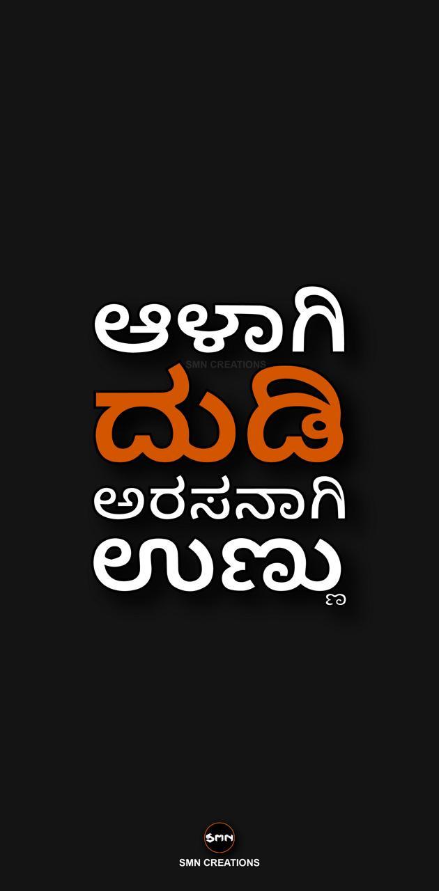 Kannada Quiets