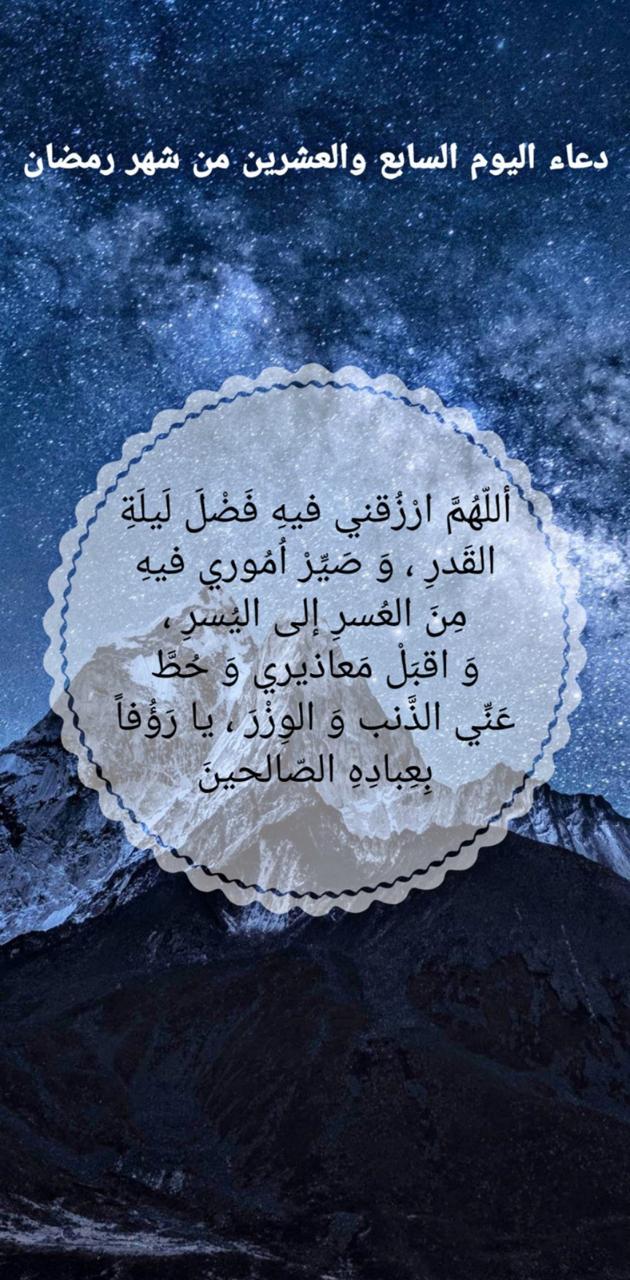 Day 27 in ramadan