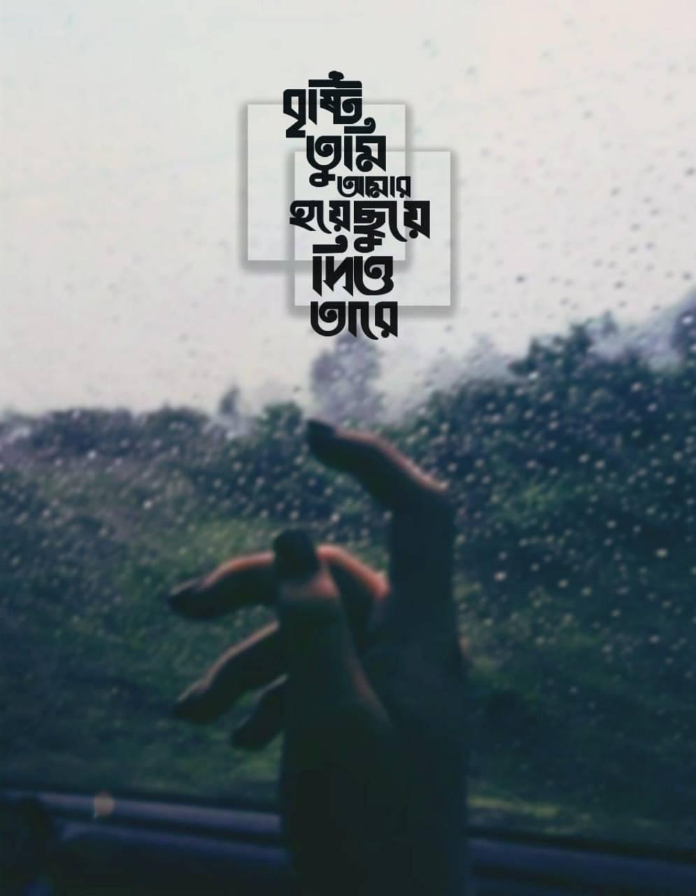 Bangla Sayings