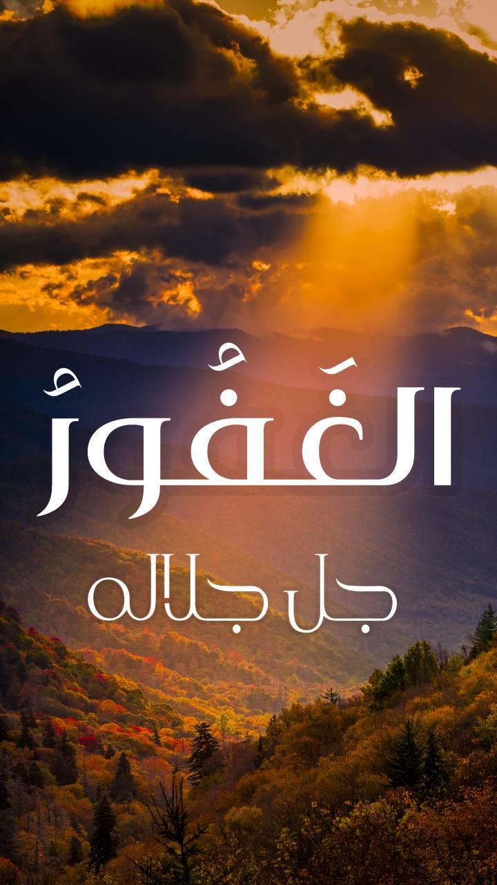 Al-Ghafoor