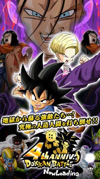 Android 18 and Goku
