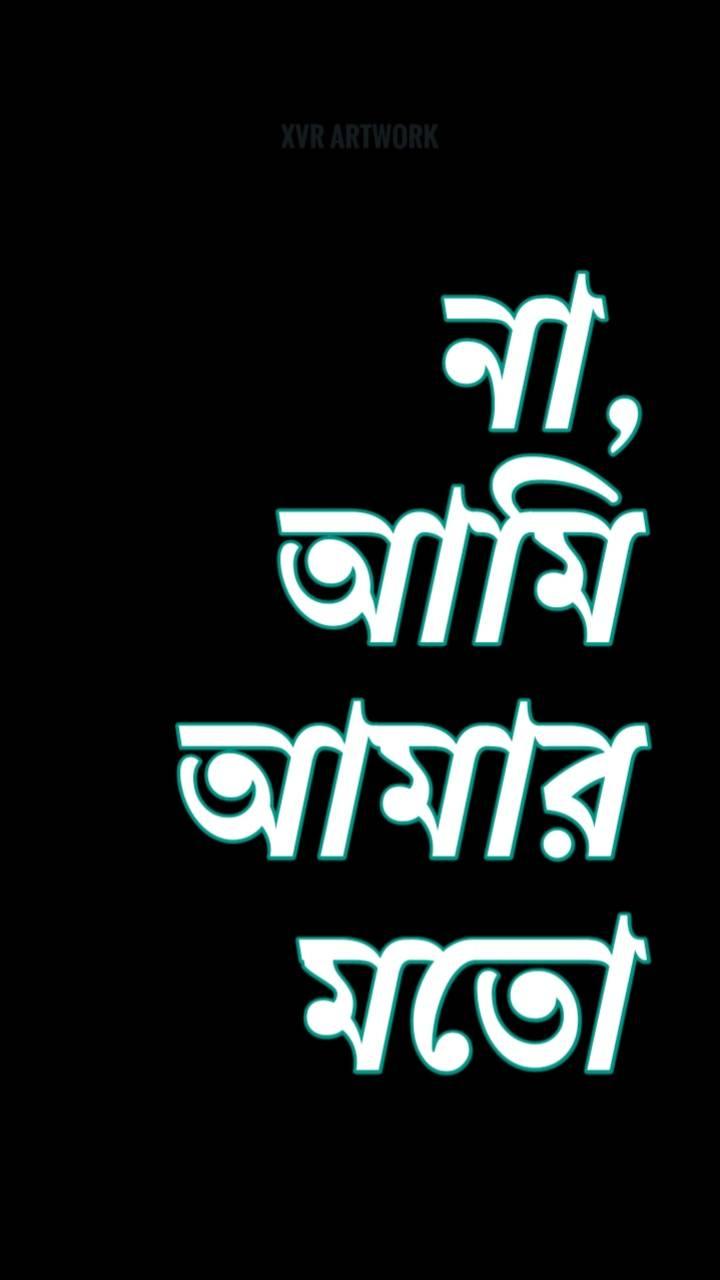 Alone Bangali